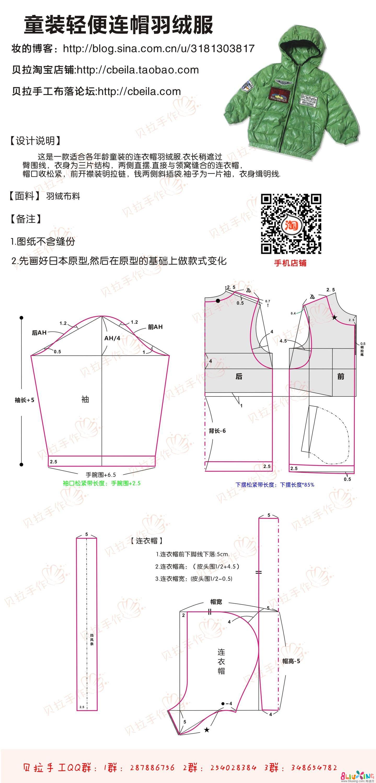 裁剪图纸+详细教程)