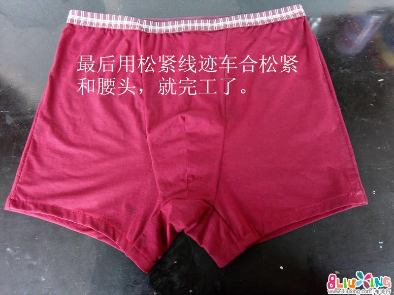 男士内裤图纸制作过程
