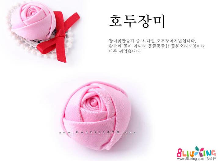 玫瑰花球制作方法