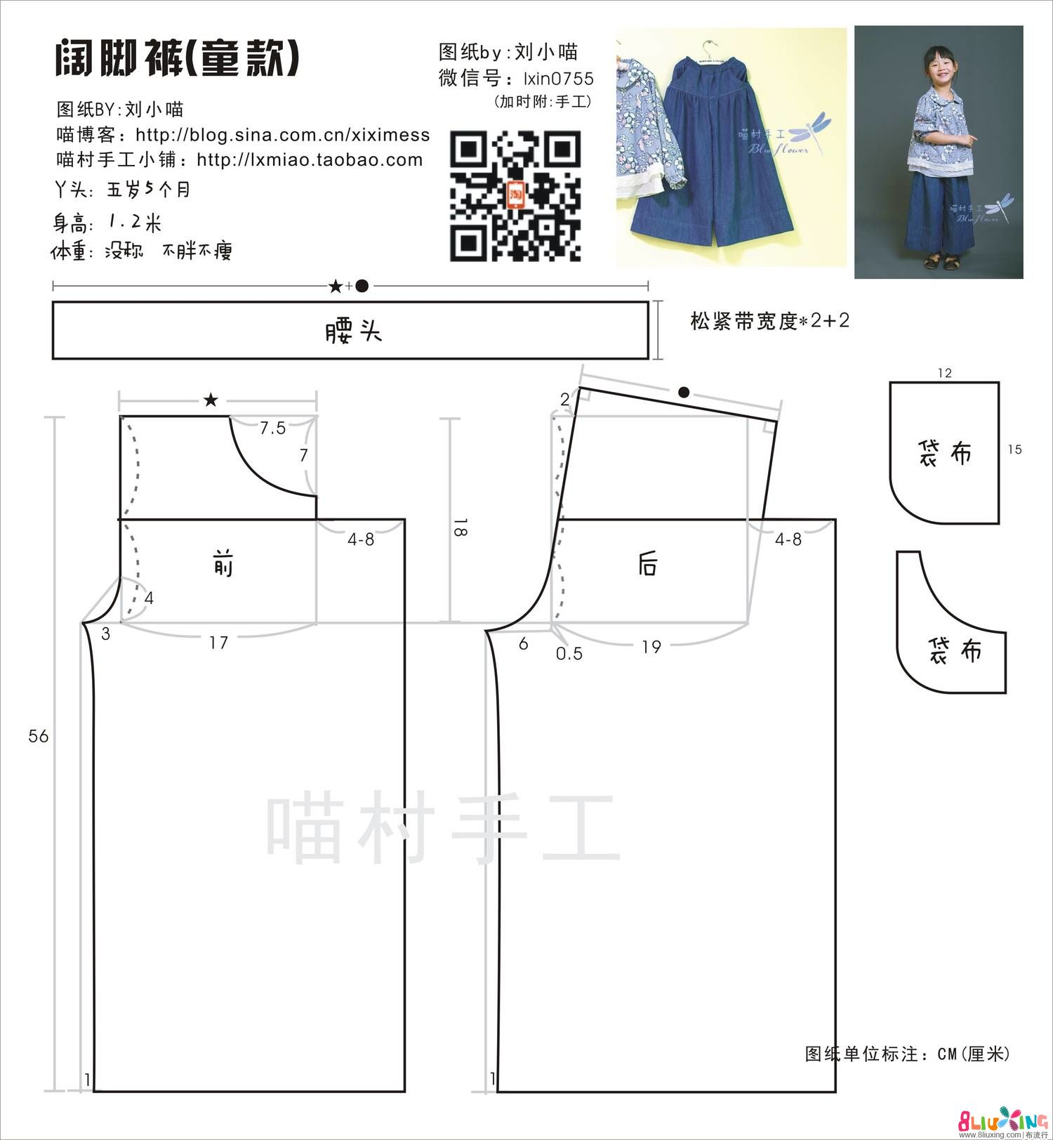 【刘小喵手工】小小阔脚裤系列(附裁剪图)