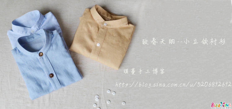 致春天的三件小立领衬衫 附详细制作过程