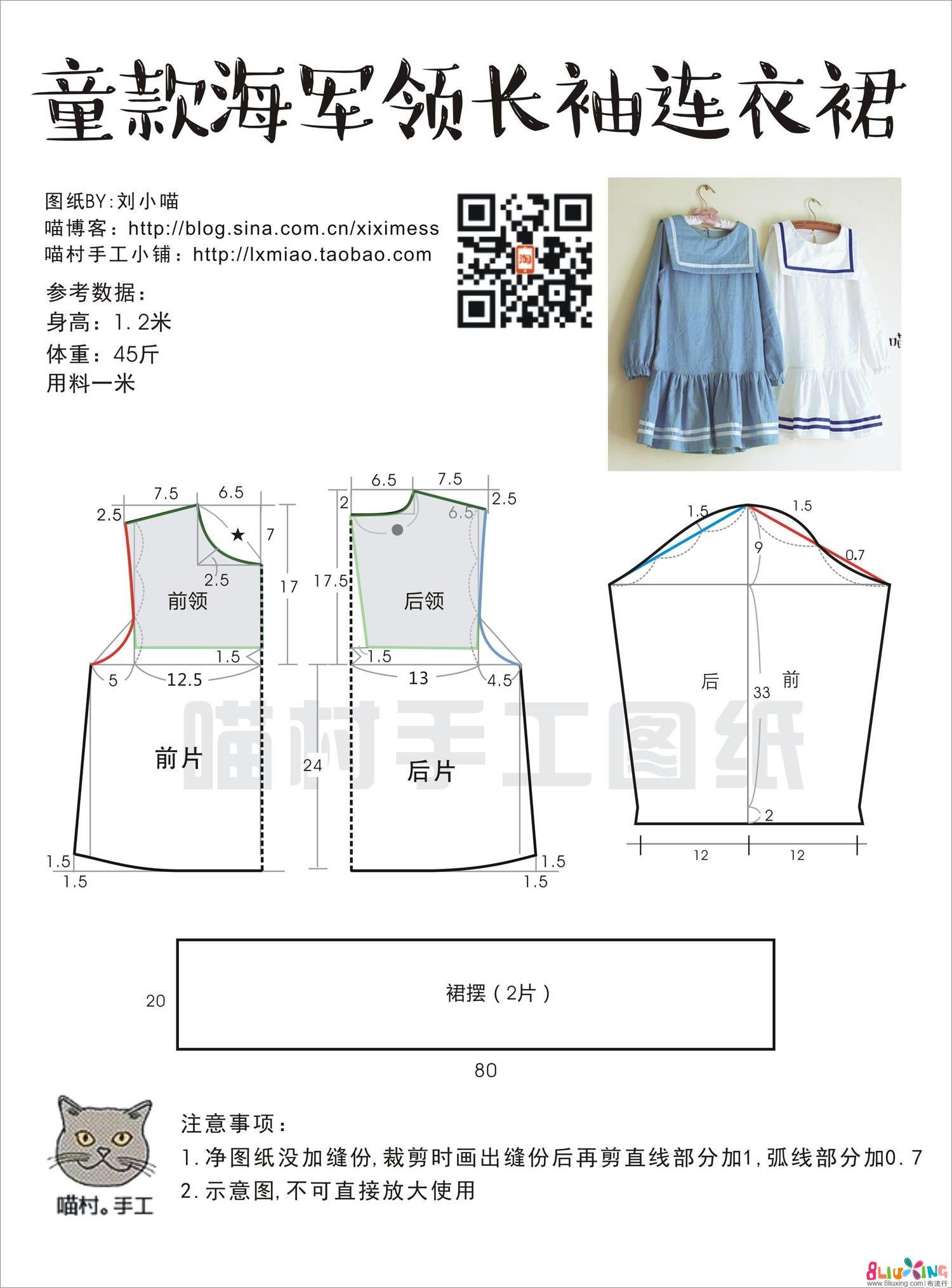 【刘小喵手工】海军领长袖连衣裙两色(附裁剪图)