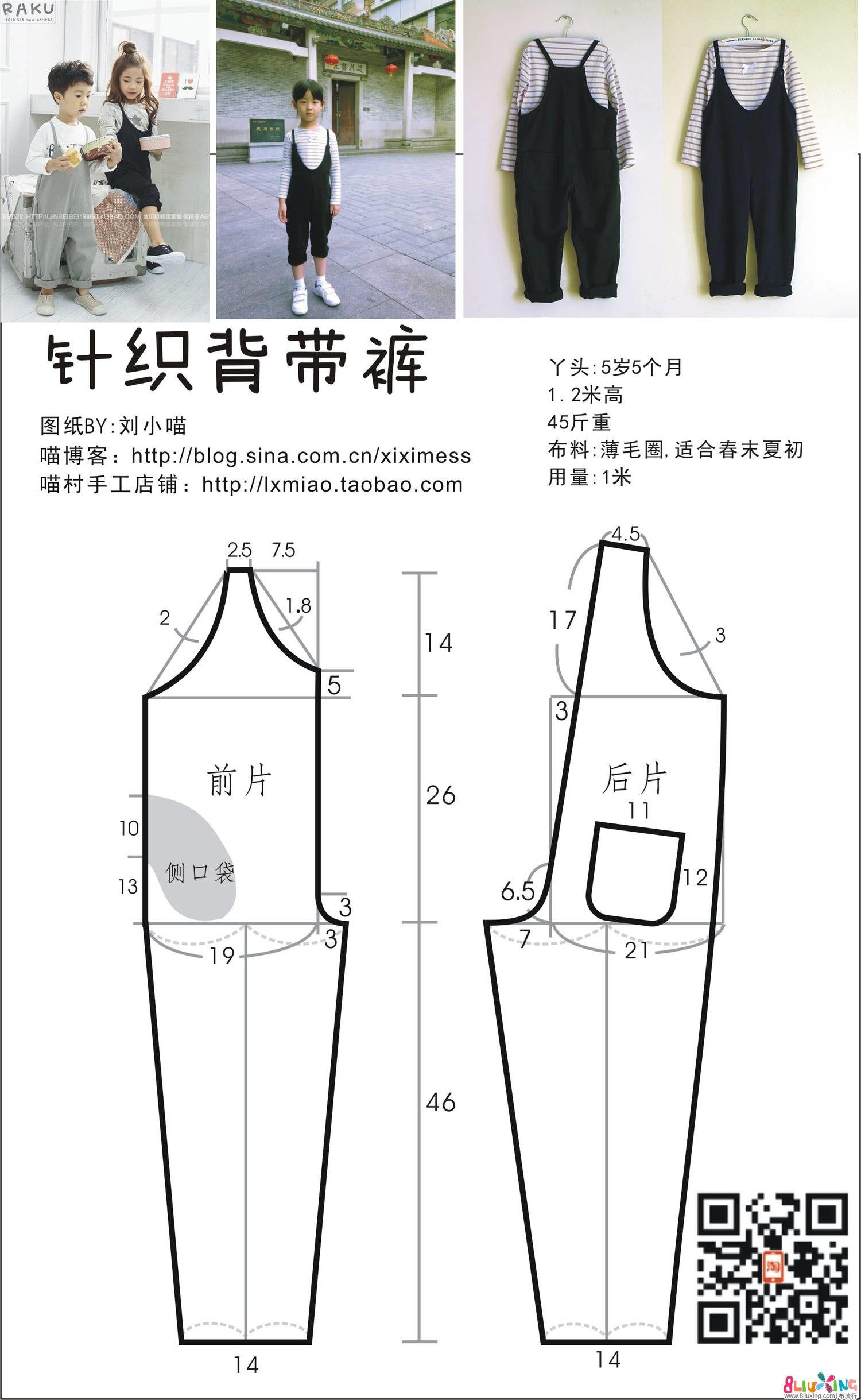 【刘小喵手工】针织背带裤(童款)附图纸