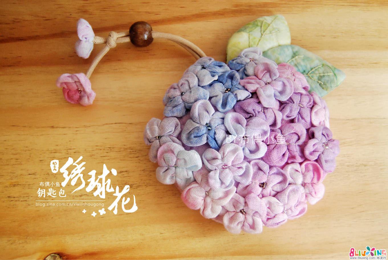 【布偶小鱼】绣球花钥匙包-附绣球花瓣的做法