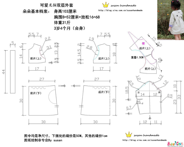 (Susan手作)荷叶边七分袖A裙&可爱龙猫双层外套,附详细制作过程和图纸