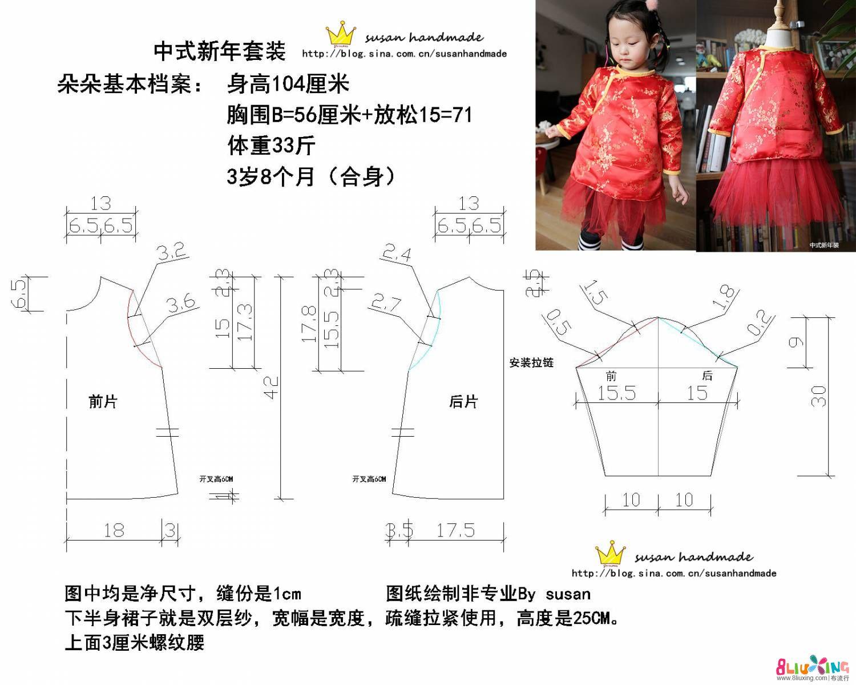 (Susan手作)中式新年亲子装,附图纸&海量图