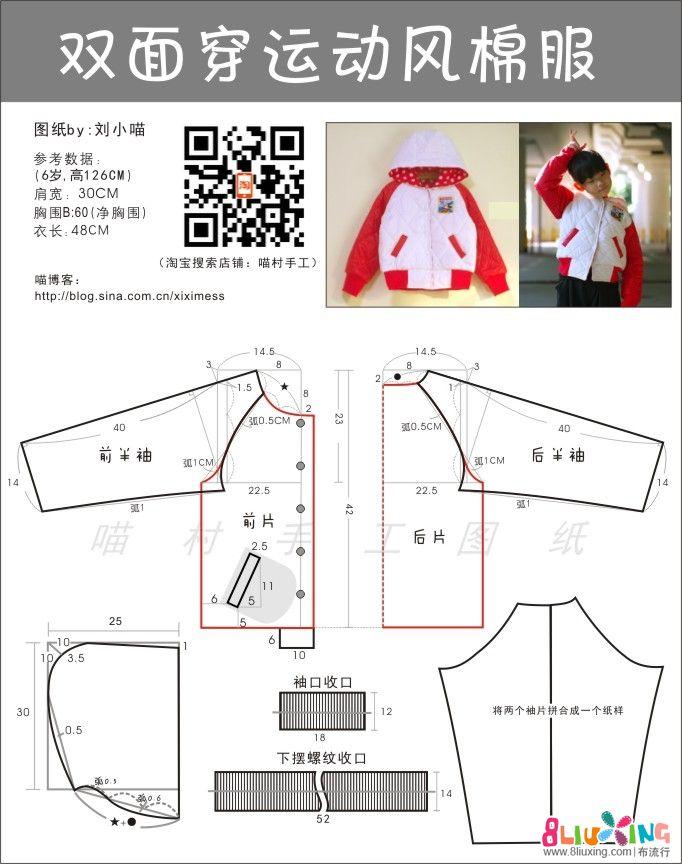 【刘小喵手工】给丫头的两款双面穿的外套