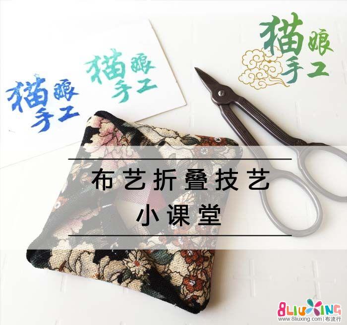 【免费教程】布艺折叠技法小课堂2