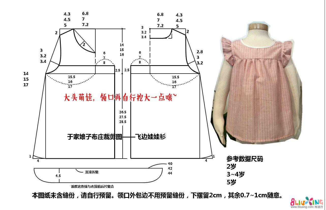 飞边娃娃衫附制作过程及裁剪图