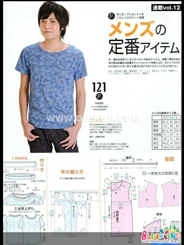 男装T恤,附裁剪图及制作过程