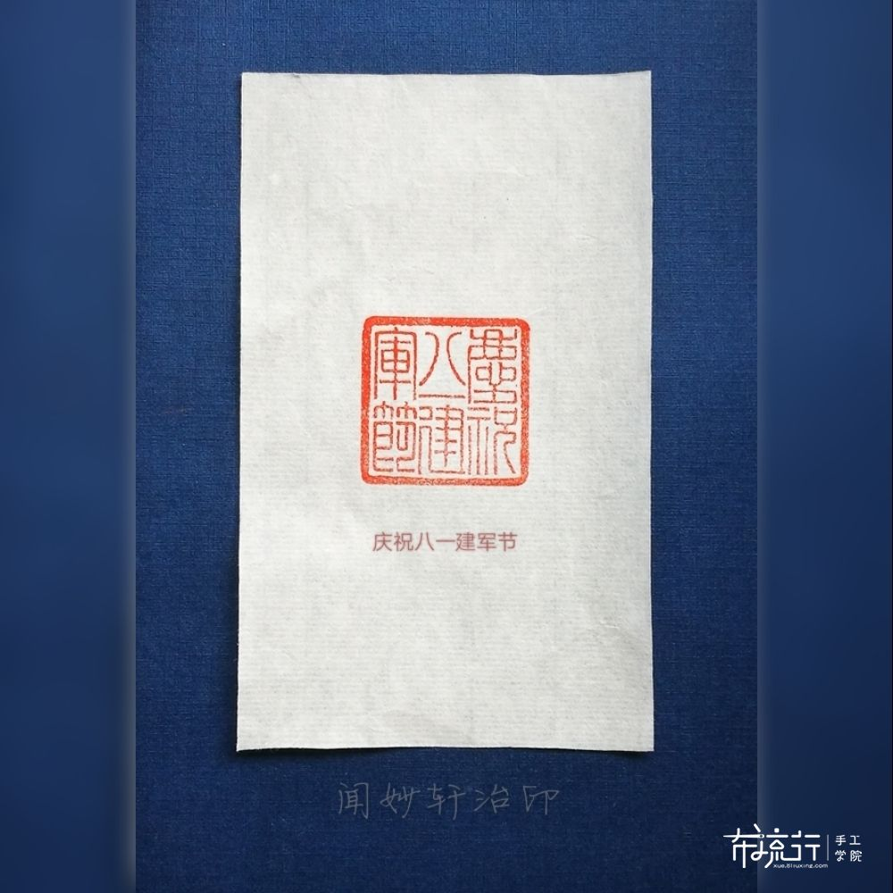 【闻妙轩原创篆刻作品】——庆祝八一建军节