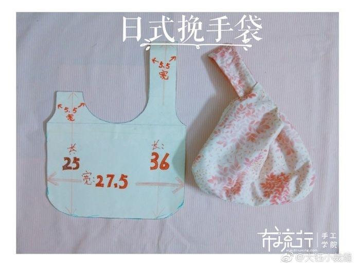 日式挽手袋教程