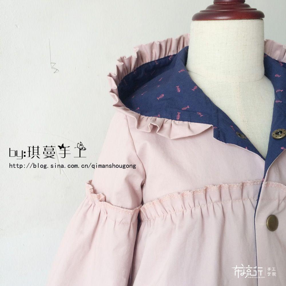 两面穿女童风衣附制作过程