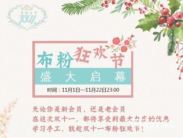 双十一布粉儿节盛大启幕!时间:11月1日-11月22日23:00