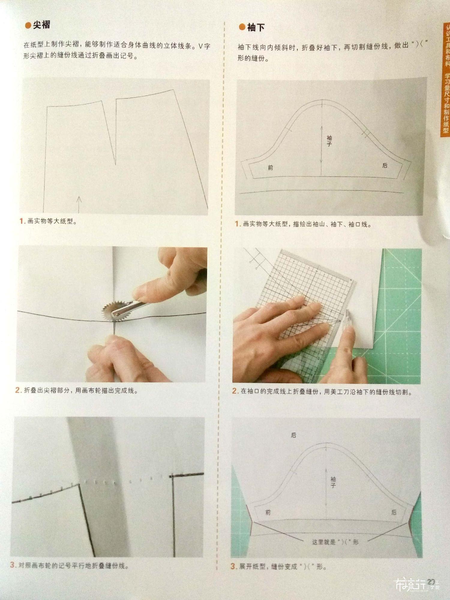分享一个画袖口和尖褶的缝份线的技巧