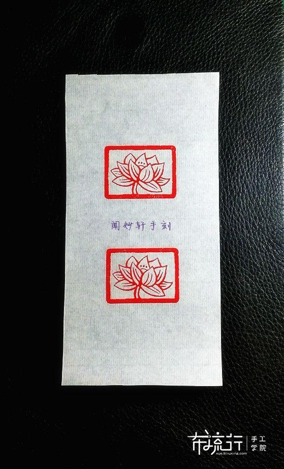 【闻妙轩原创作品】——莲