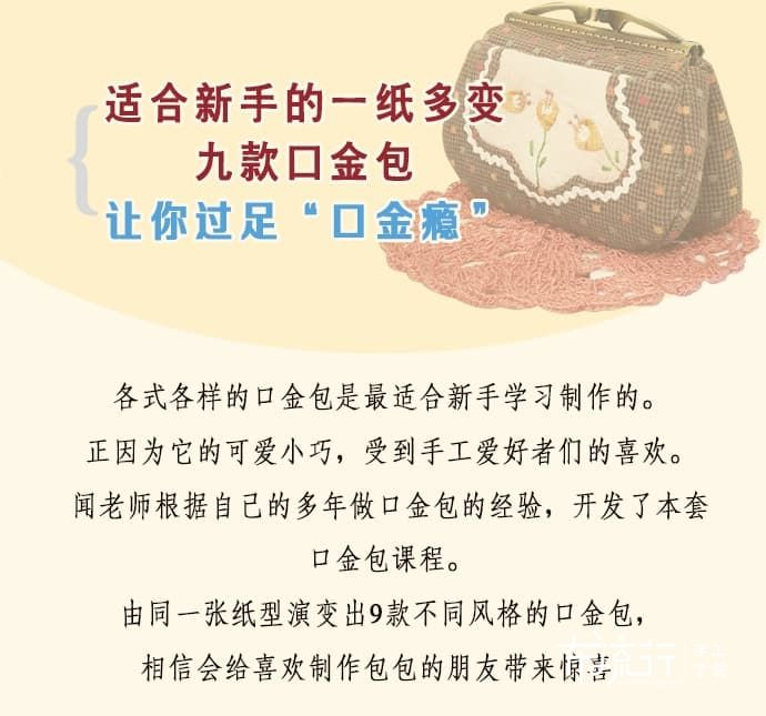百变创意九款口金包视频课程,台湾闻其珍老师授课