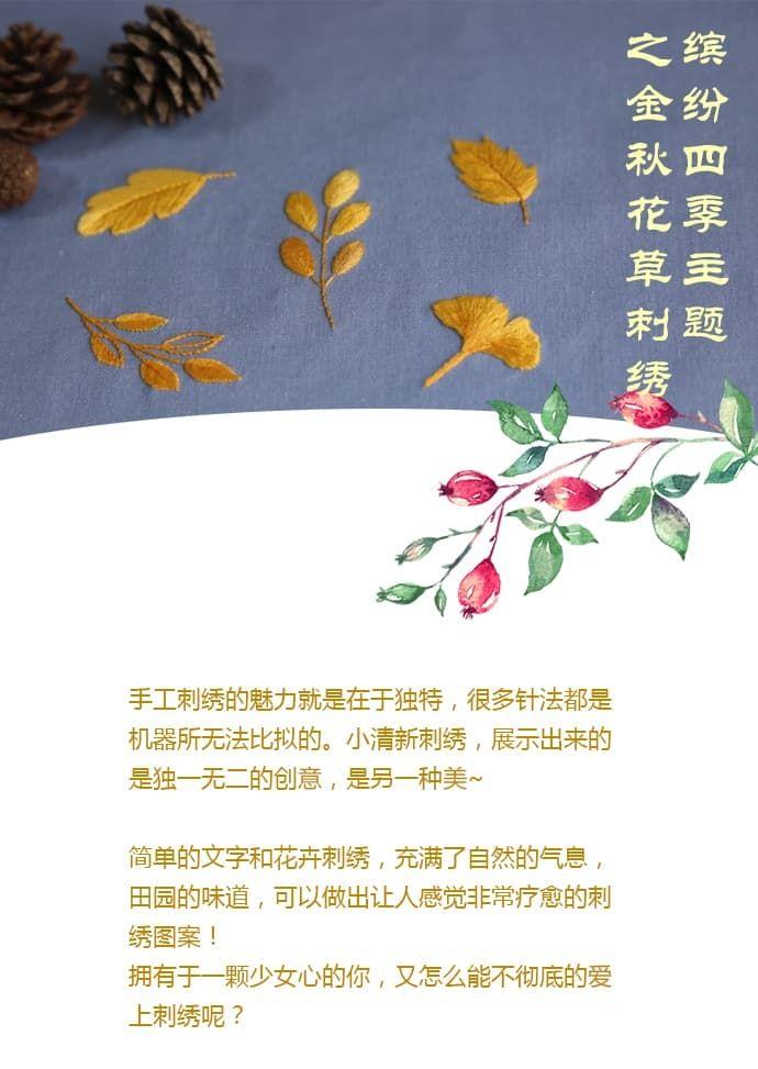 缤纷四季之金秋主题刺绣技法视频课程