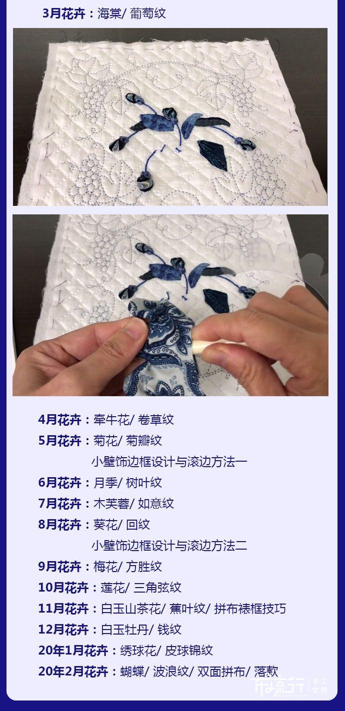 专业视频课程青花风拼布壁饰年度课 立体花系列