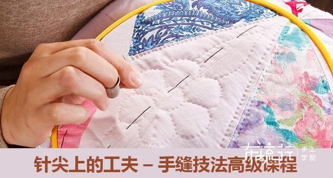 针尖上的工夫 – 手缝技法高级课程募课报名