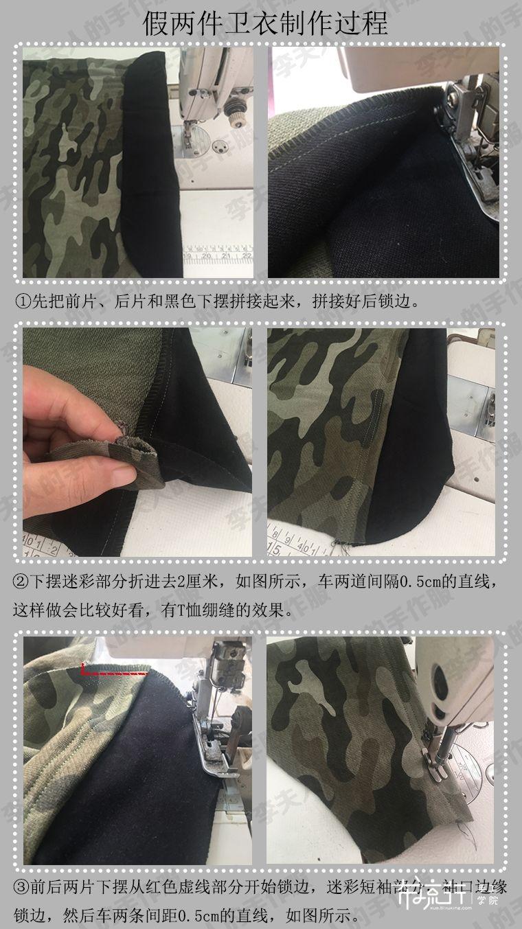 合体假两件长袖卫衣教程1.JPG