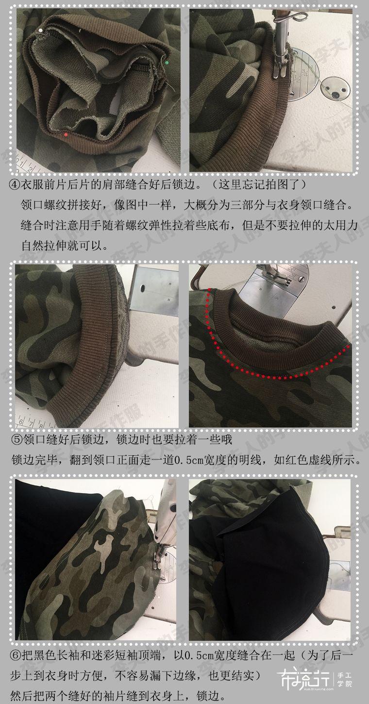 合体假两件长袖卫衣教程2.JPG