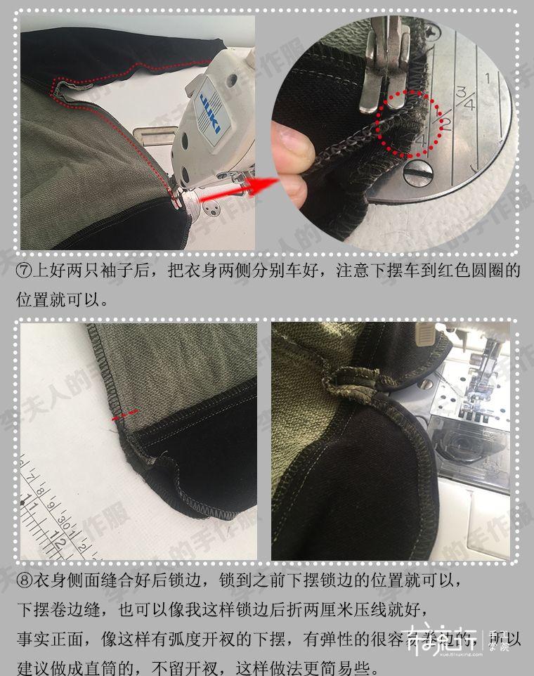 合体假两件长袖卫衣教程3.JPG