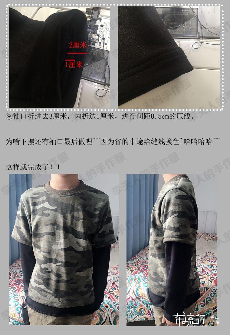 合体假两件长袖卫衣教程4.JPG
