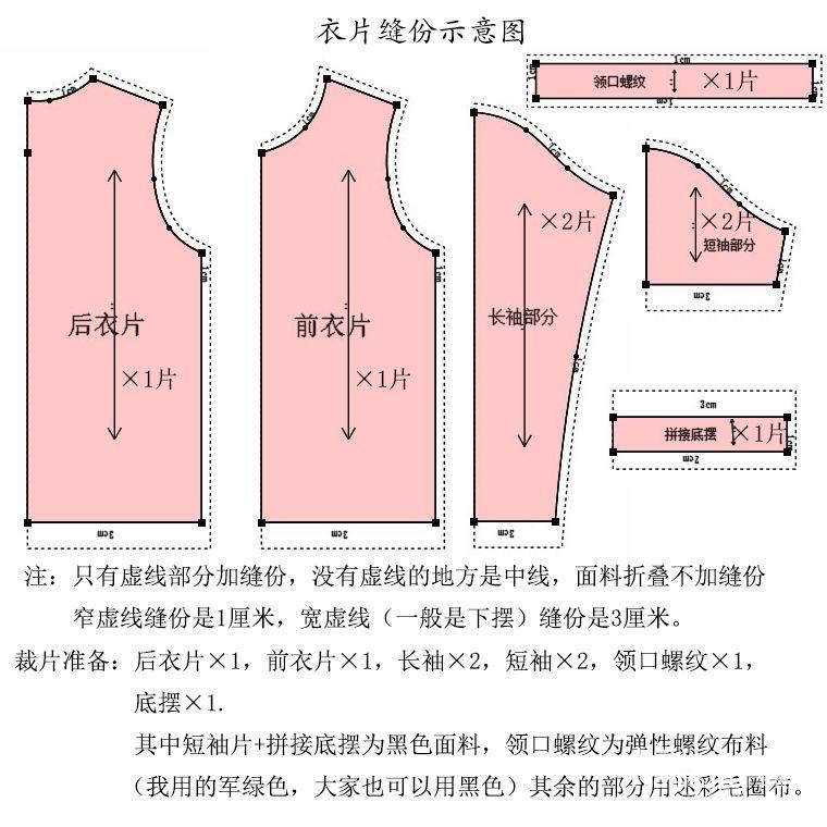 合体假两件长袖卫衣童款缝份示意.JPG
