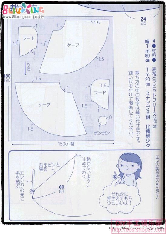 小孩子 大人 斗篷/215_81952_7c4c117aee0cfa3.jpg