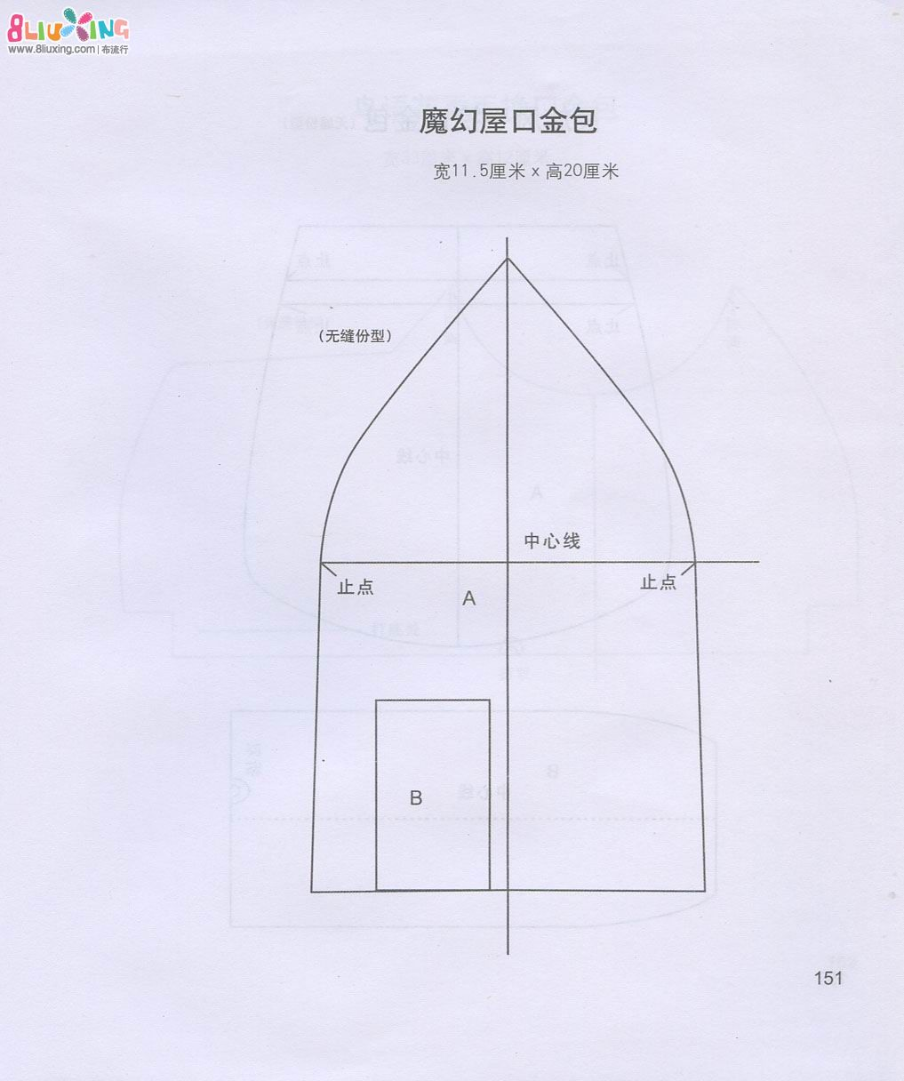 梦幻三角形口金包(图纸)