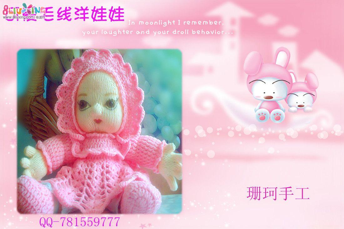 棒针编织洋娃娃; 棒针编织洋娃娃 - 布偶作品秀-布流行手工制作网