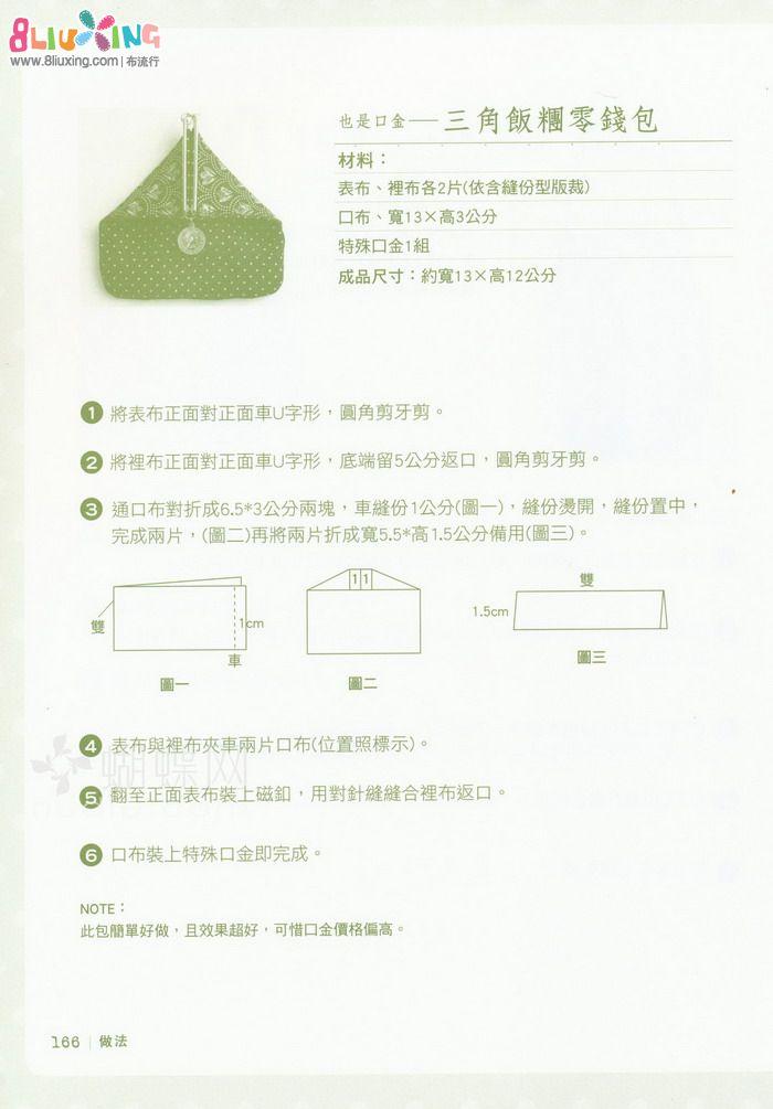 三角饭团零钱包口金包(图纸)