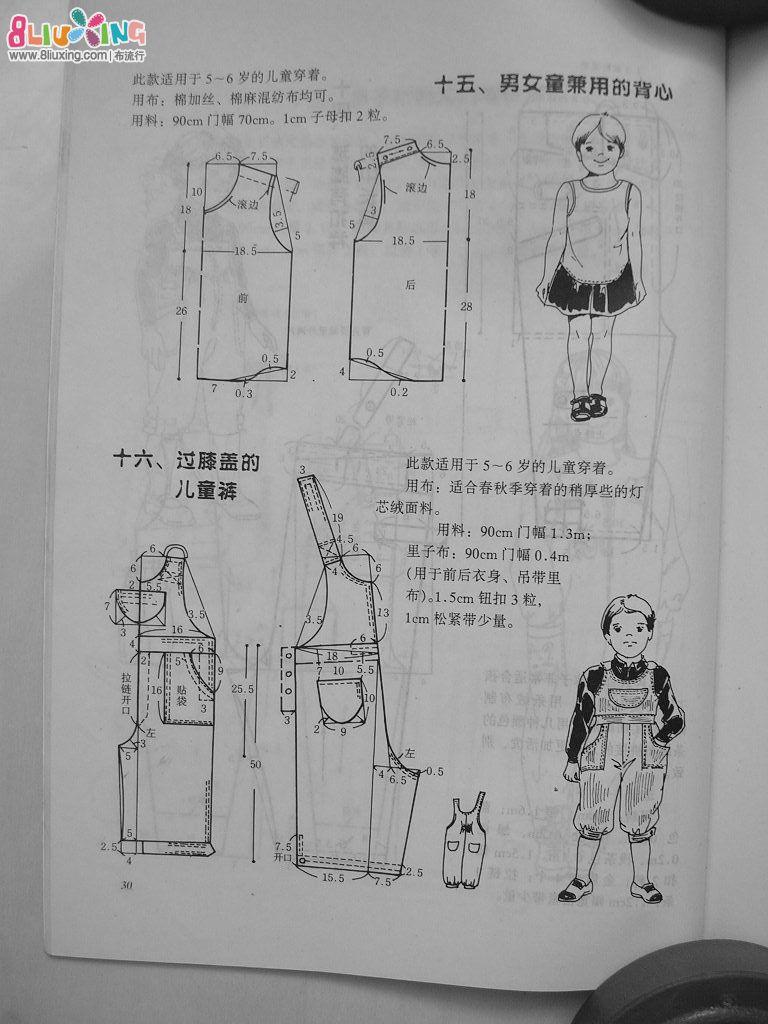 衣服天堂图纸2图纸儿童手稀有游图片