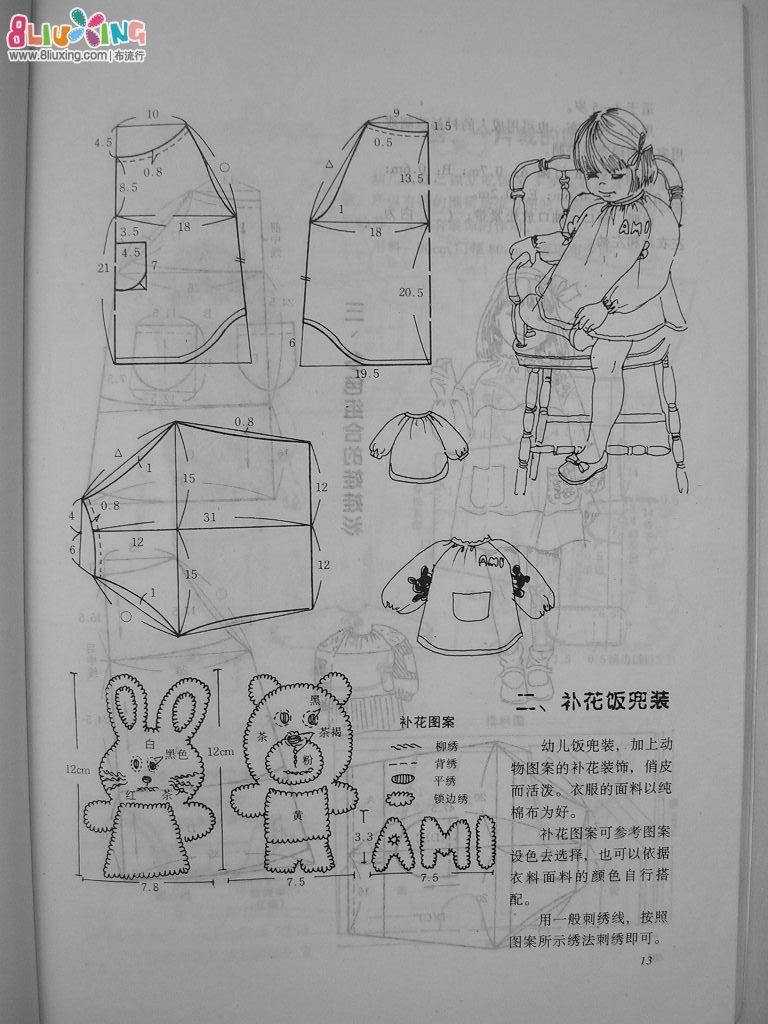 儿童 图纸/2.jpg