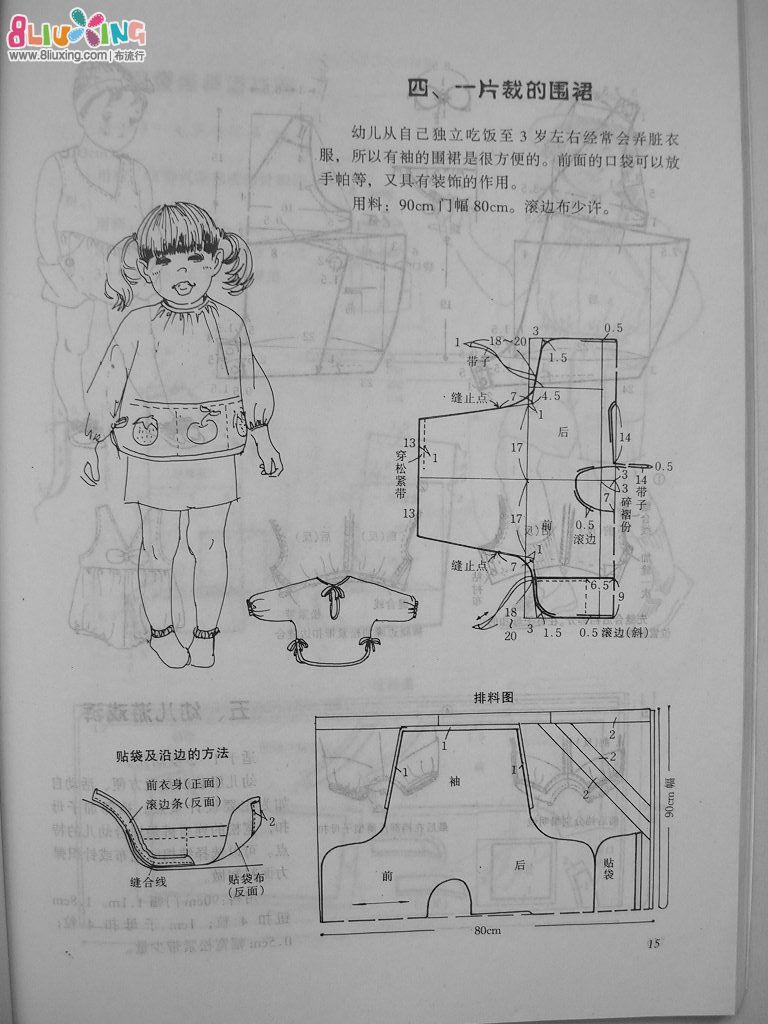 儿童 图纸/4.jpg