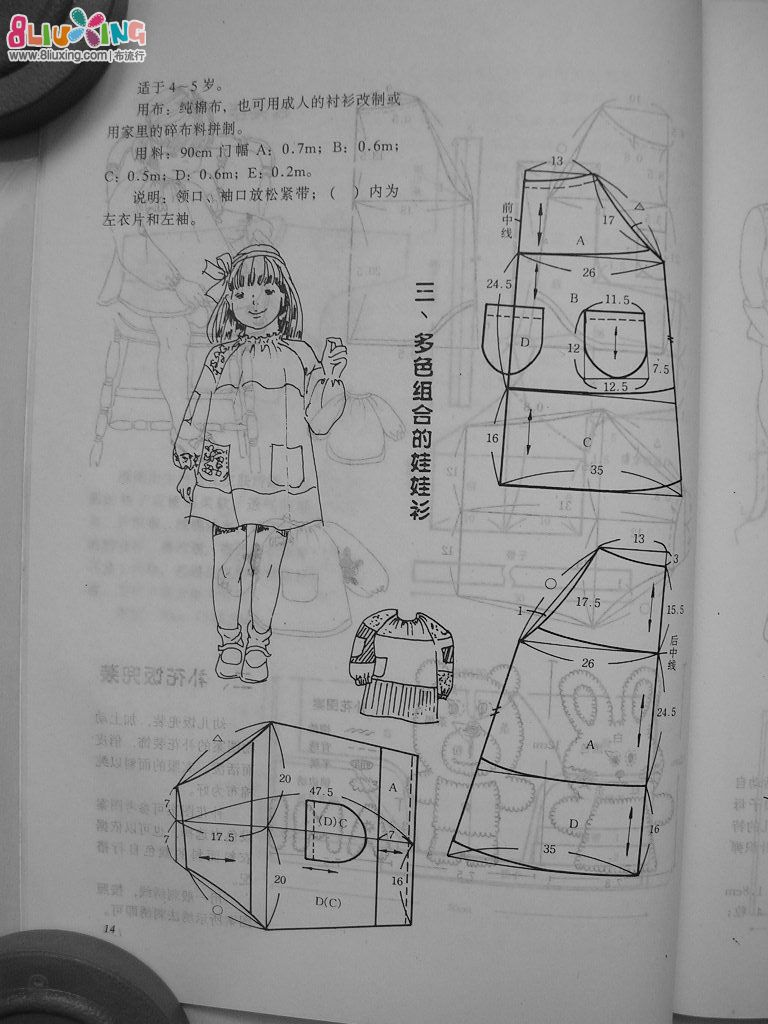 儿童衣服图纸