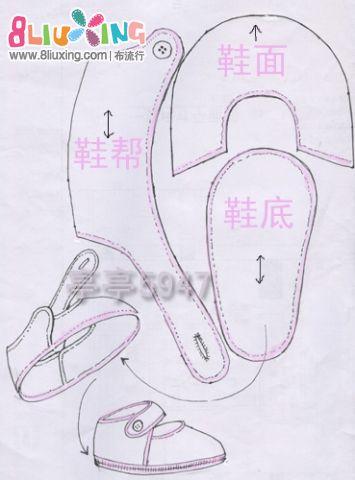 小孩手工布鞋鞋样图纸