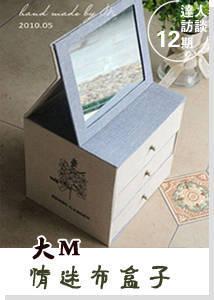 【达人访谈第12期】大M--情迷布盒子!!