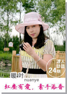 【达人访谈第24期】暖叶---红尘有爱   素手添香!