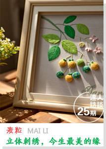 【达人访谈第25期】麦粒—立体刺绣,今生最美的缘!