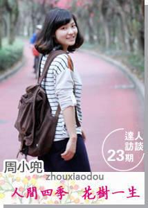 【达人访谈第23期】周小兜---人间四季   花树一生!