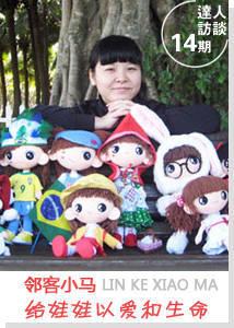 【达人访谈第14期】邻客小马:给娃娃以爱和生命!
