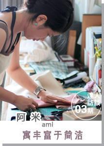 【达人访谈第03期】阿米--寓丰富于简洁!