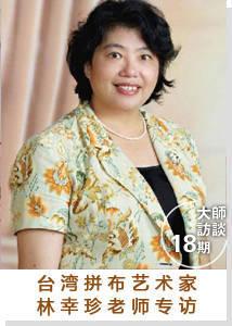 【大师访谈】台湾拼布艺术家林幸珍老师专访!!