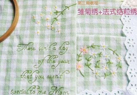 雏菊绣加法式结粒绣--教程