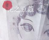花之豆蔻教程--娃娃眼睛画法分享教程
