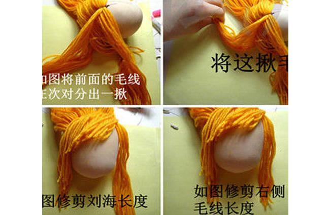 原创手工娃娃头发做法