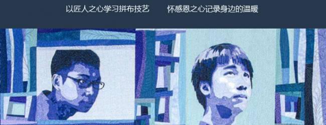 人物肖像拼布教程